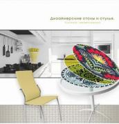 """Каталог """"Дизайнерские столы и стулья"""""""