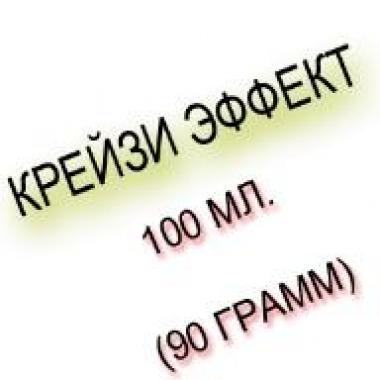 Крейзи эффект 100 мл.(90 грамм)