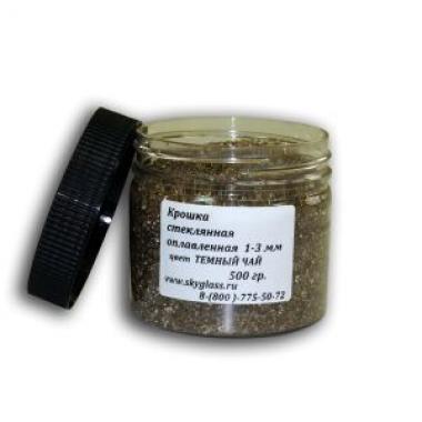 Крошка стеклянная оплавленная 1-3мм. Цвет темный чай